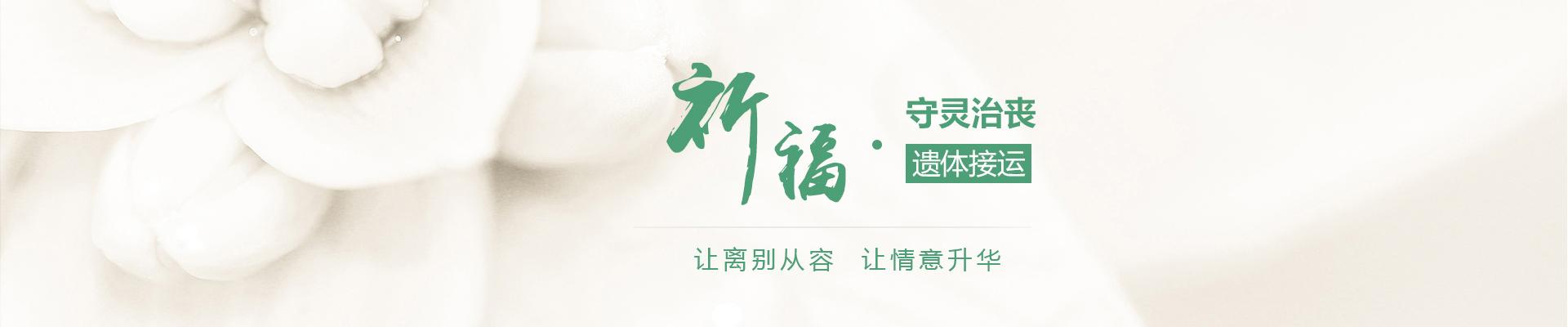 重庆殡葬服务